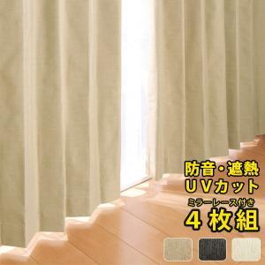 一級遮光・防音・遮熱カーテン2枚×ウォッシャブルミラーレース2枚 4枚組 chic シック 幅100cm 丈135〜200cm|recommendo