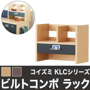 ビルトコンポ ラック 学習机 子供部屋 ウォルナット アイボリー コイズミ HCA-795 SKBK HCA-796 WT コイズミ|recommendo