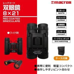 レッドコート 双眼鏡8×21 MCO-4|recommendo