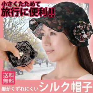 帽子[髪がくずれにくいSILK帽子]表生地シルク100%で顔の表情を上品に!ぼうし チュウリップ 帽子 コンパクト帽子 シルク|recommendo