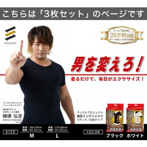 Muscle Project マッスルプロジェクト 加圧シャツ 3枚セット 半袖 recommendo 02