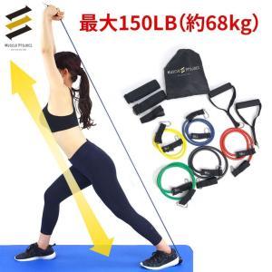 Muscle Project マッスルプロジェクト トレーニングチューブセット ゴムバンド ストレッチバンド チューブ トレーニング|recommendo