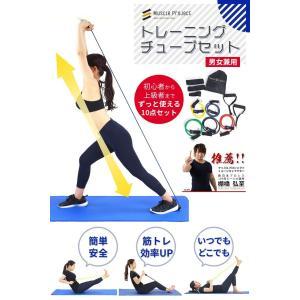 Muscle Project マッスルプロジェクト トレーニングチューブセット ゴムバンド ストレッチバンド チューブ トレーニング|recommendo|02