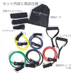 Muscle Project マッスルプロジェクト トレーニングチューブセット ゴムバンド ストレッチバンド チューブ トレーニング|recommendo|07