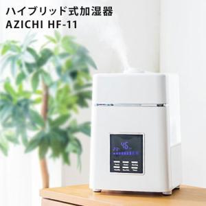AZICHI ハイブリッド加湿器 超音波 スチーム おしゃれ HF-11 加湿器 ハイブリッド ハイ...
