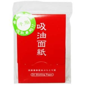 吸収粉体と亜麻紙の2層式、皮脂・汗もたっぷり強力吸収するあぶらとり紙です。使用後はサラサラ。 メーカ...
