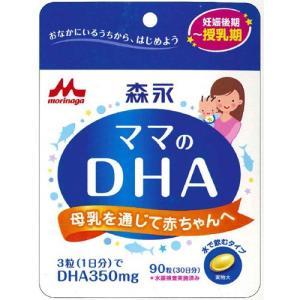 3粒でDHA350mgが摂取できるマタニティサプリメントです。 メーカー:森永乳業 入り数:内容量:...