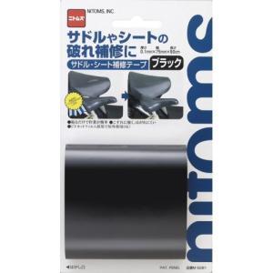 サドル・シート補修テープ ブラック recommendo