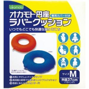 オカモト円座 ラバークッション M|recommendo