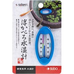 メダカ鉢や水鉢に浮かべて使用する水温計です。 メーカー:スドー