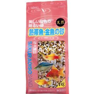 熱帯魚・金魚の砂 桜大磯砂 1kg|recommendo