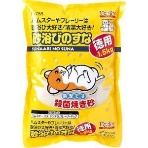 ピッコリーノ 砂浴びのすな 徳用 1.5kgの関連商品1