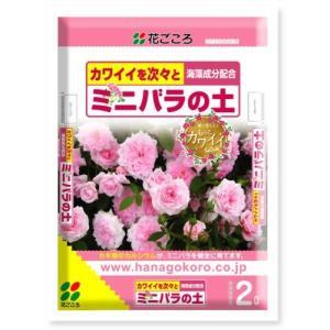 花ごころ ミニバラの土 2L