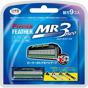 フェザー エフシステム MR3ネオ 替刃 9コ入