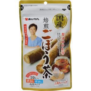 あじかん 国産焙煎ごぼう茶(ティーバッグ) 2...の関連商品9