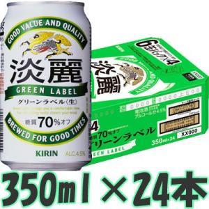 キリン 淡麗グリーンラベル 350ml×1ケース(24本)1ケース 国産ビール 発泡酒