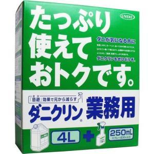 【発売元:UYEKI】4Lサイズだから、たっぷり使えてお得です。ダニをよせつけない「忌避」という効果...