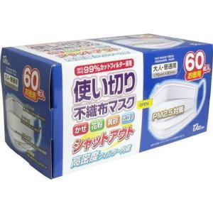 サンフィット 使い切り不織布マスク 大人・普通用 60枚入り