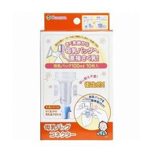 【発売元:柳瀬ワイチ】  母乳バッグを簡単取付け!さく乳器から母乳バッグへ直接さく乳! 母乳バッグに...