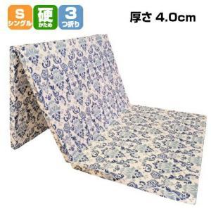 アキレス マットレス 日本製 シングル 厚さ4cm 三つ折り 3つ折り 超硬質マットレス 和柄 代引...