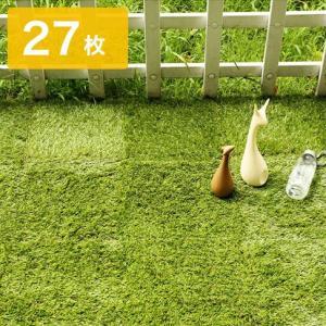 人工芝パネルマット 30×30cm 27枚 芝生 芝生マット 人工芝生 2.43平方 ジョイント式 ジョイントマット タイル diy 庭 ベランダ|recommendo