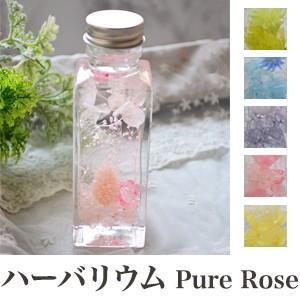 Pure Rose ハーバリウム Herbarium 角 100ml 植物標本 ディスプレイ フラワー ギフト インテリア プレゼント 母の日 代引不可 recommendo