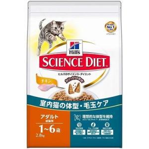 日本ヒルズ サイエンスダイエット 室内猫の体型 毛玉ケア アダルト チキン 成猫用 1〜6歳  2.8kg