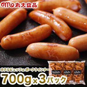 ホテルビュッフェ ポークウインナー 700g×3パックセット お得なセット 丸大食品 ウィンナー ソーセージ 粗びきウィンナー オールポーク 受注生産品 代引不可|recommendo