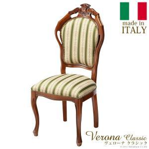 ヴェローナクラシック ダイニングチェア イタリア 家具 ヨーロピアン アンティーク風|recommendo
