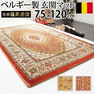 ベルギー製 世界最高密度 ウィルトン織り 玄関マット ルーヴェン 75x120cm ラグ カーペット じゅうたん recommendo