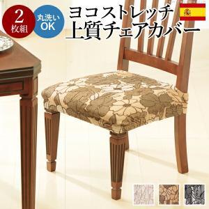 スペイン製ストレッチフィットチェアカバー FLORES フロレス 2枚組セット 椅子 カバー フィット ストレッチ|recommendo