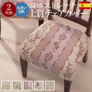 スペイン製ストレッチフィットチェアカバー CAROLINA カロリーナ 2枚組セット 椅子 カバー フィット ストレッチ|recommendo