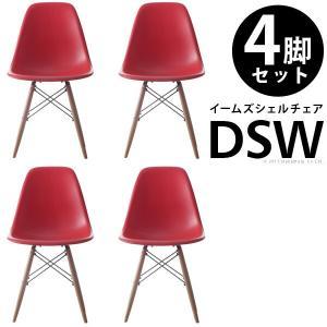 イームズシェルチェアDSW 同色4脚セット イームズ チェア シェルチェア リプロダクト|recommendo