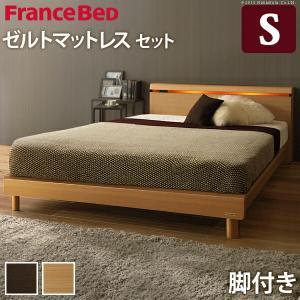 フランスベッド シングル 国産 コンセント マットレス付き ベッド 木製 棚 レッグ ライト付 ゼル...