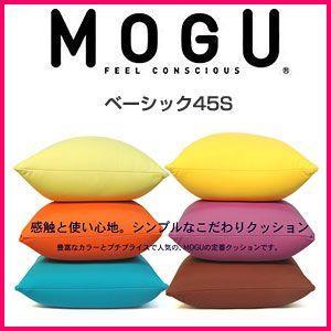 MOGU モグ MOGU ベーシック45S MOGU ビーズクッション モグの写真