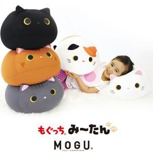 MOGU モグ MOGU もぐっち みーたん MOGU ビーズクッション モグ|recommendo
