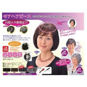 モアヘアピース 白髪60% ヘルスケア&ケア用品