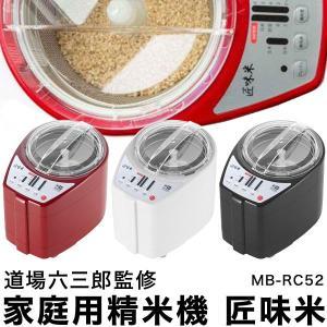 家庭用精米機 道場六三郎 プロデュース 家庭用精米機 MB-RC52 匠味米 道場六三郎監修 山本電気