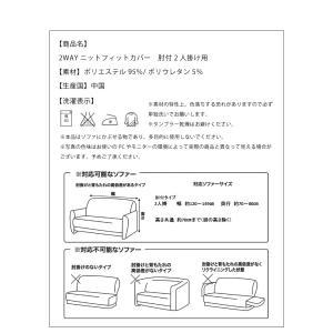 ソファーカバー 3人掛け 2人掛け  リ・フィット 【訳あり】|recommendo|06
