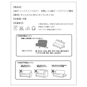 ソファーカバー 3人掛け 2人掛け  リ・フィット 【訳あり】|recommendo|07