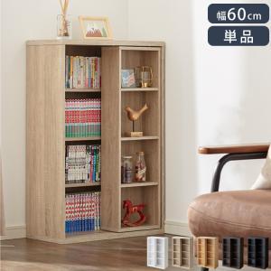 本棚 スライド書棚 スリム シングル スライド式本棚 木製 本棚 ブックシェルフ ラック コミック 文庫 収納 幅60cm|recommendo