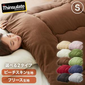 シンサレートわた入り掛け布団 シングル thinsulate extra warmth 防ダニ 洗える 暖かさ羽毛の約2倍|recommendo