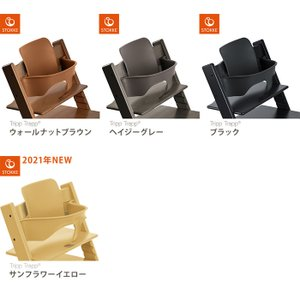STOKKE トリップトラップ ベビーセット TRIPP TRAPP 子供椅子 ベビー チェア イス ストッケ社 ストッケ recommendo 04
