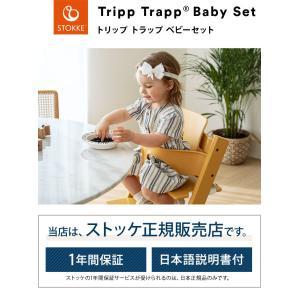 STOKKE トリップトラップ ベビーセット TRIPP TRAPP 子供椅子 ベビー チェア イス ストッケ社 ストッケ recommendo 05