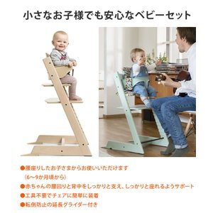 STOKKE トリップトラップ ベビーセット TRIPP TRAPP 子供椅子 ベビー チェア イス ストッケ社 ストッケ recommendo 06