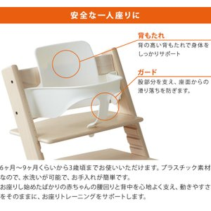 STOKKE トリップトラップ ベビーセット TRIPP TRAPP 子供椅子 ベビー チェア イス ストッケ社 ストッケ recommendo 07
