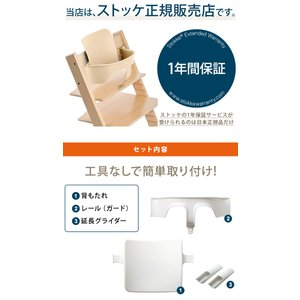 STOKKE トリップトラップ ベビーセット TRIPP TRAPP 子供椅子 ベビー チェア イス ストッケ社 ストッケ recommendo 09