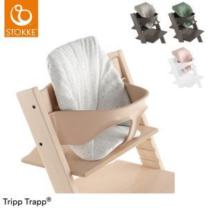トリップトラップ ベビークッション TRIPP TRAPP 子供椅子 ベビー チェア イス ストッケ...
