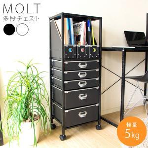 MOLT(モルト) 多段チェスト SH-1226|recommendo