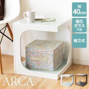 サイドテーブル ARCA アルカ 2段 ナイトテーブル ソファテーブル ガラス天板 おしゃれ 代引不...